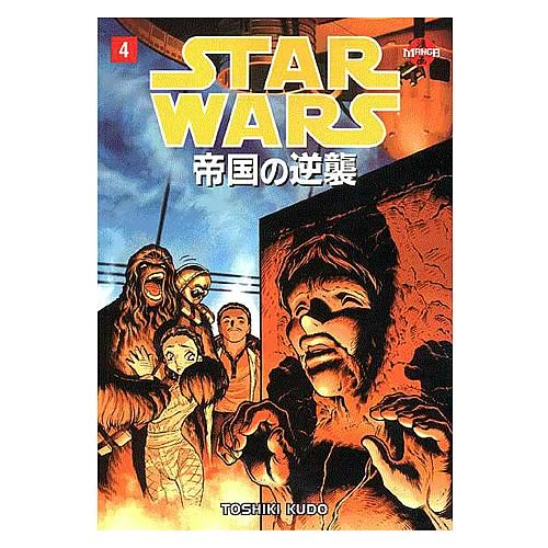Star Wars: The Empire Strikes Back Manga #4 (of 4)