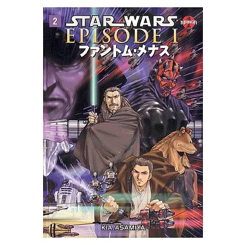 Star Wars: Episode I Manga #2 (of 2)