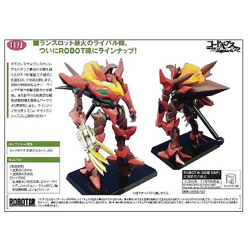 Code Geass Guren Seiten Eight Elements Type Action Figure